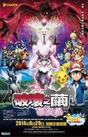 Pokemon 17: Diancie Y La Crisalida De La Destruccion